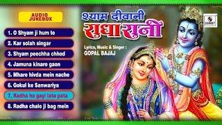 Shyam Diwani Radha Rani