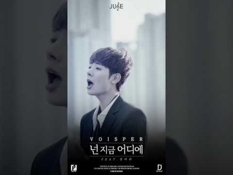 [쥬스TV]-보이스퍼---넌-지금-어디에-(feat.전미리)-다시보기
