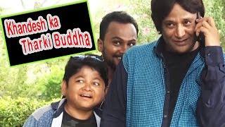 खानदेश का ठरकी बुढ्ढा - Asif Albela | Latest Khandesh Comedy