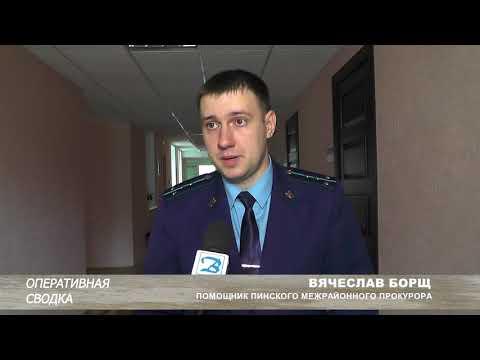 В Пинске осужден мошенник, незаконно получивший страховку за автомобиль