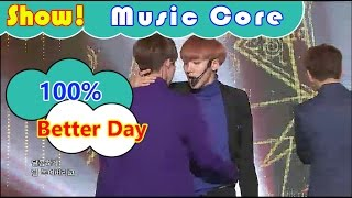 [HOT] 100% - Better Day, 백퍼센트 - 지독하게 Show Music core 20161029