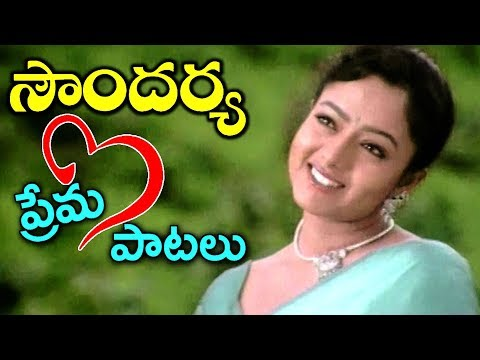 Soundarya Best Love Songs Jukebox || Soundarya Super Hit Video Songs Collection