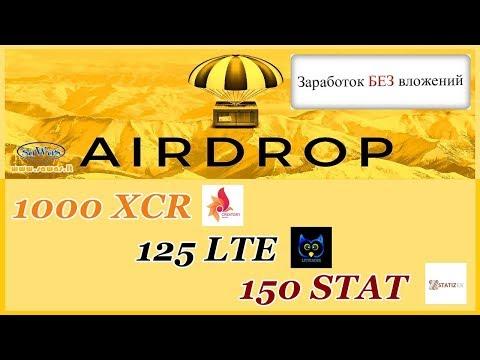 Заработок БЕЗ вложений. AirDrop - Creatory Network Round 2, Littradex, StatizEX, 29 Сентября 2019