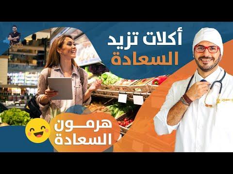 ٦٨- هرمون السعاده/ اغذية ومعادن تزيد الشعور بالسعادة / مضادات الأكتئاب من الطبيعه