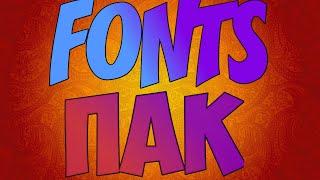 FONTS PAK | ШРИФТЫ ПАК СКАЧАТЬ