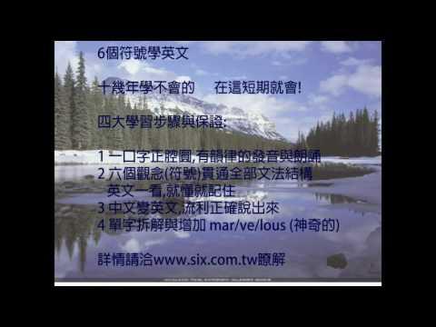 學英文就是要用拆的(難→易) (長→短) (大→小)-www.six.com.tw
