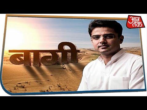 रेगिस्तान में बागी हुए 'तुफान' से मचा हंगामा! | Sachin Pilot Revolts in Rajasthan | Special Report