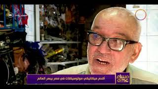 اغاني حصرية مساء dmc - | أقدم ميكانيكي موتوسيكلات في مصر يبهر العالم | تحميل MP3