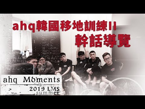 ahq LOL | 季前韓國移地訓練之幹話導覽 - feat. Ziv、Ysera、Apex、Rainbow | ahq Moments 番外篇