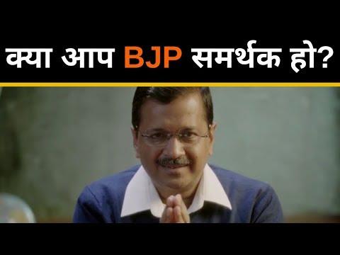 क्या आप BJP समर्थक हैं? | तो यह वीडियो ज़रूर देखें