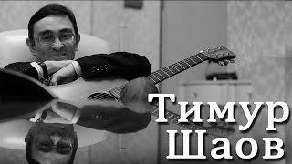 Тимур Шаов - Тевтонская песня