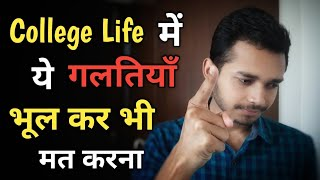 College Life - Best Motivational Video For College Students | Hindi