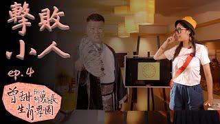 【擊敗小人與避開血光之災?】下週運勢報你知!|曾甜feat阿男道長生肖學園 ep.4