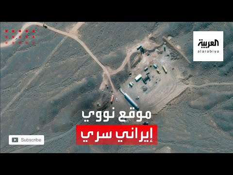العرب اليوم - شاهد: صور أقمار اصطناعية تكشف عن موقع نووي سري في إيران