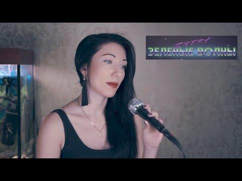 zivert - зеленые волны cover красиво поет девушка
