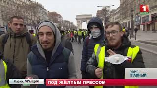 Протесты во Франции. Главный эфир