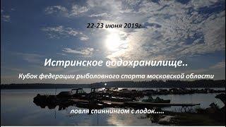 Прокат лодок истринское водохранилище рыбалка