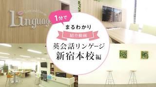 英会話リンゲージ スクール紹介動画【新宿本校編】