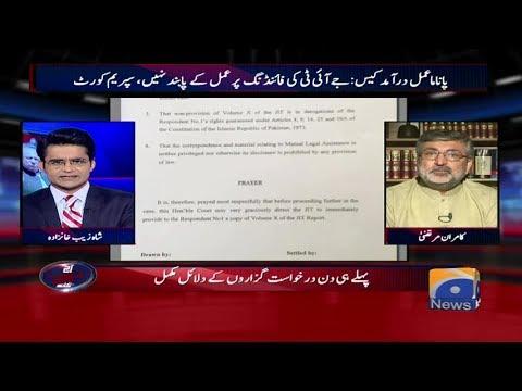 Aaj Shahzaib Khanzada Kay Sath - 17 July 2017