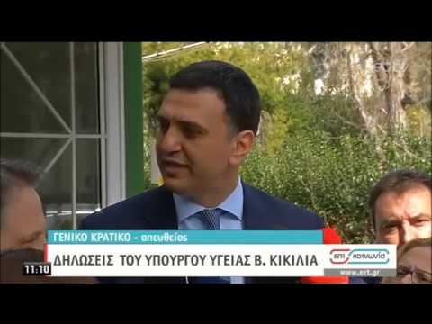 Δηλώσεις Βασίλη Κικίλια | 05/03/2020 | ΕΡΤ