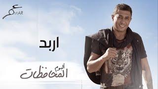 عمر العبداللات - اربد | ألبوم المحافظات تحميل MP3