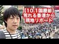 【映像】飛び交う催涙弾、あちこちで炎上…国慶節の香港現地リポート