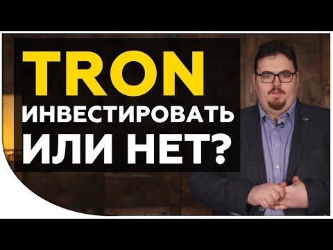 Криптовалюта TRON (TRX). Какие у нее перспективы? Стоит ли инвестировать в TRON? | Cryptonet (видео)