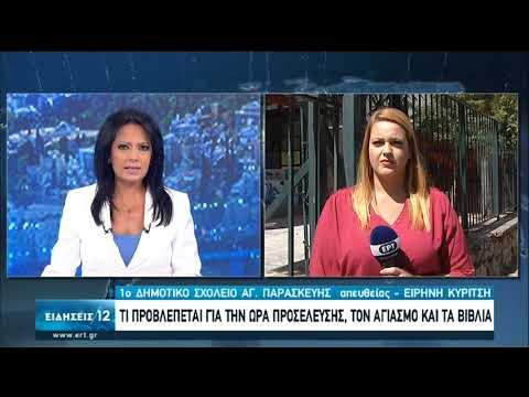 Κορονοϊός   Ανησυχία για την αύξηση κρουσμάτων – Έμφαση στα μέτρα προστασίας   12/09/2020   ΕΡΤ