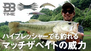 【BBTIME】ハイプレッシャーでも釣れる!おかっぱりマッチザベイトの威力 / 馬場拓也 加木屋守