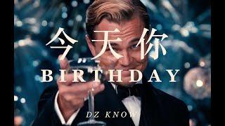 【Higher Brothers - DZ KNOW】今天你BIRTHDAY✖️The Great Gatsby(Lyrics Video)