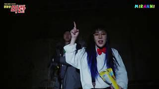 Miranni - The Detective (명탐정) (Feat. Make A Movie)