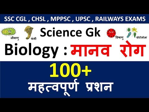 Science Gk : Diseases (मानव रोग ) - Part-1