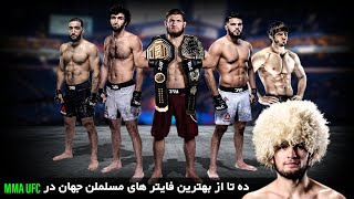 TOP 10 BEST UFC MMA MUSLIM FIGHTERS IN THE WORLD