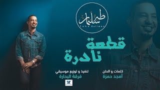 طه سليمان - قطعة نادرة - 2019 / Taha Suliman - Qetaa Nadra تحميل MP3