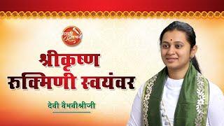Day 6 Part 4  Shrimad Bhagwat Katha  Vaibhavi Shriji Aleka