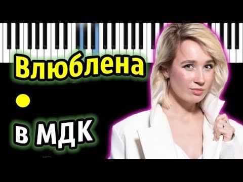 Клава Кока - Влюблена в МДК | Piano_Tutorial | Разбор | КАРАОКЕ | НОТЫ