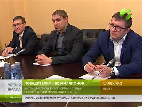 Где комфортнее? Лабытнанги и Муравленко участвуют во Всероссийском конкурсе.