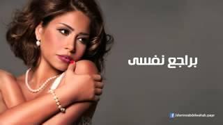 تحميل و مشاهدة Sherine Baragea Nafsy شيرين براجع نفسى low MP3