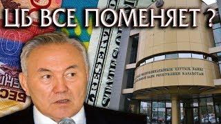 Нацбанк взялся за Доллар что ждать Казахстану Новые правила