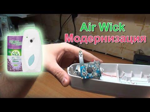 Air Wick Модернизация