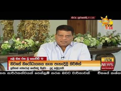 Hiru News 11.55 AM | 2020-10-27