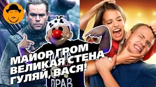Майор Гром, Великая Стена и Гуляй, Вася!  – Обзор Премьер (Продался?)