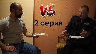 Унижение полицейским нерусских (2 серия)