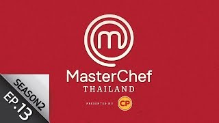 [Full Episode] MasterChef Thailand มาสเตอร์เชฟประเทศไทย Season 2 EP. 13