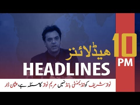 ARYNews Headlines |Firms sign MoUs for Sindh Solar Energy Project| 10PM | 15 Nov 2019