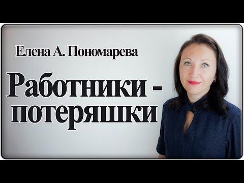 Если работник не приходит на работу - Елена А. Пономарева