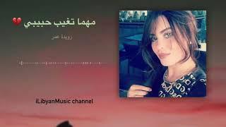اغاني طرب MP3 اغنية مهما تغيب حبيبي ❤️   الفنانة الليبية رويدة عمر   اغاني ليبية تحميل MP3
