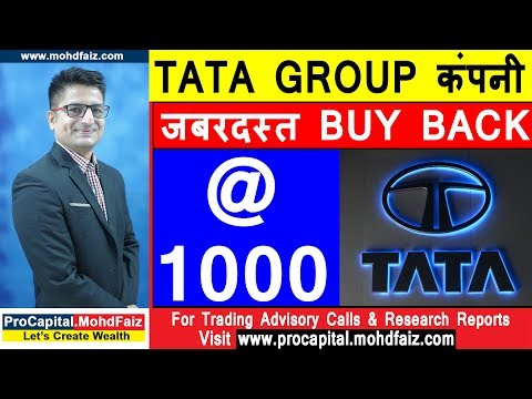 TATA GROUP कंपनी जबरदस्त BUY BACK @ 1000 | SHARE MARKET NEWS