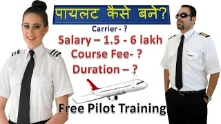 How to Become a Commercial Pilot | Pilot Training , Salary , Course Fees, Carrier, Duration 2021 |