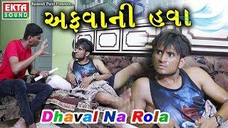 Dhaval Domadiya ||  || Afvani Hava || Dhaval Na Rola || Comic Series || Episode - 8 || Ekta Sound